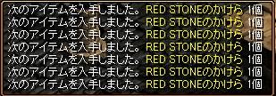 Redstone_12kakera