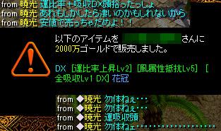 Redstone_13040307