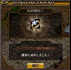 Redstone_13090101