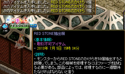 Redstone_14020710