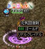 Redstone_14031300